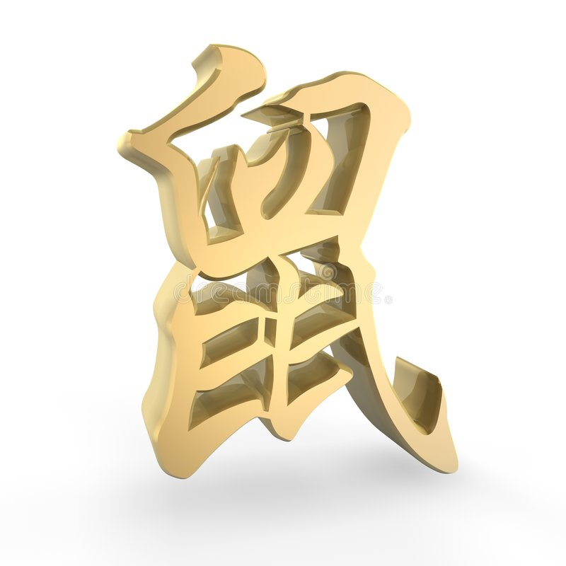 Golden Rat Chinese Character Royalty Free Stock Images