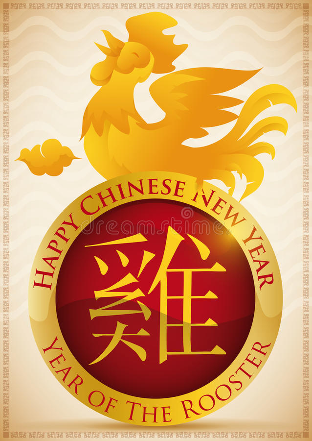 Golden Round Button with Rooster Sculpture for Chinese New Year, Vector Illustration royalty free stock photo