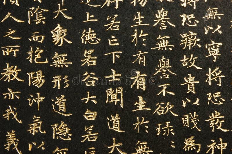 Goldene chinesische Kalligraphie stockbild