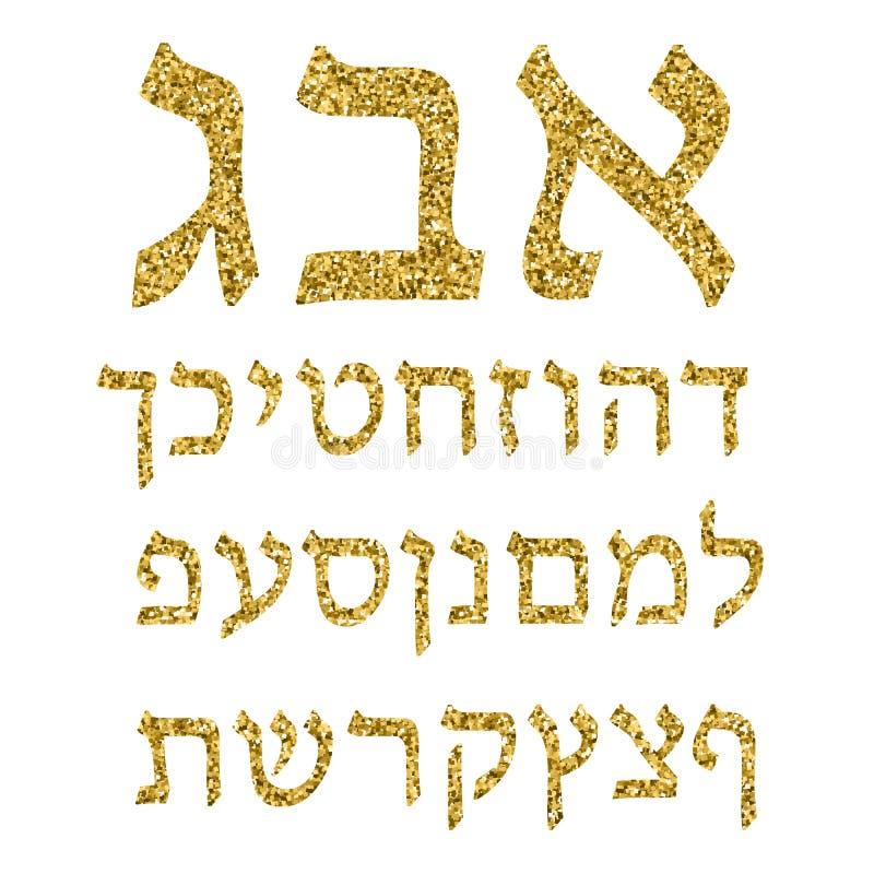 Goldener Alphabet Hebräer schriftkegel Vergolden Die hebräischen Buchstaben des Goldes Auch im corel abgehobenen Betrag vektor abbildung