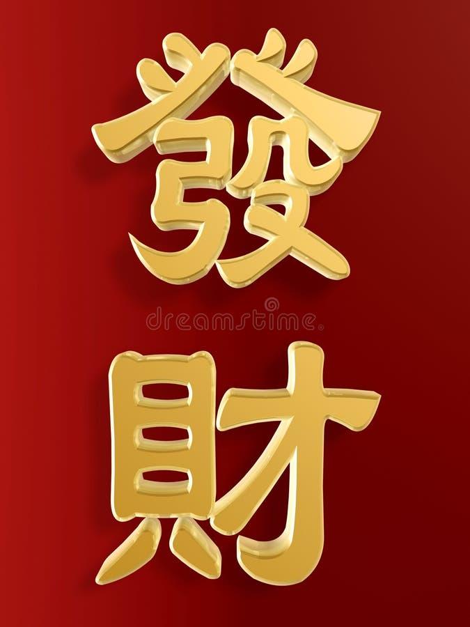 Goldener Reichtum auf Chinesen vektor abbildung