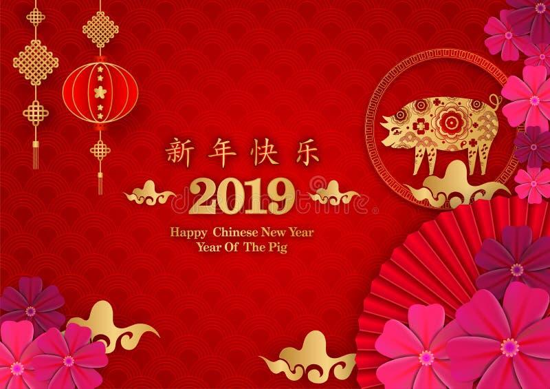 Goldfarbglückliches chinesisches neues Jahr 2019-jährig von der Schweinpapier-Schnittart und Laternen, Schwein auf rotem Hintergr stock abbildung
