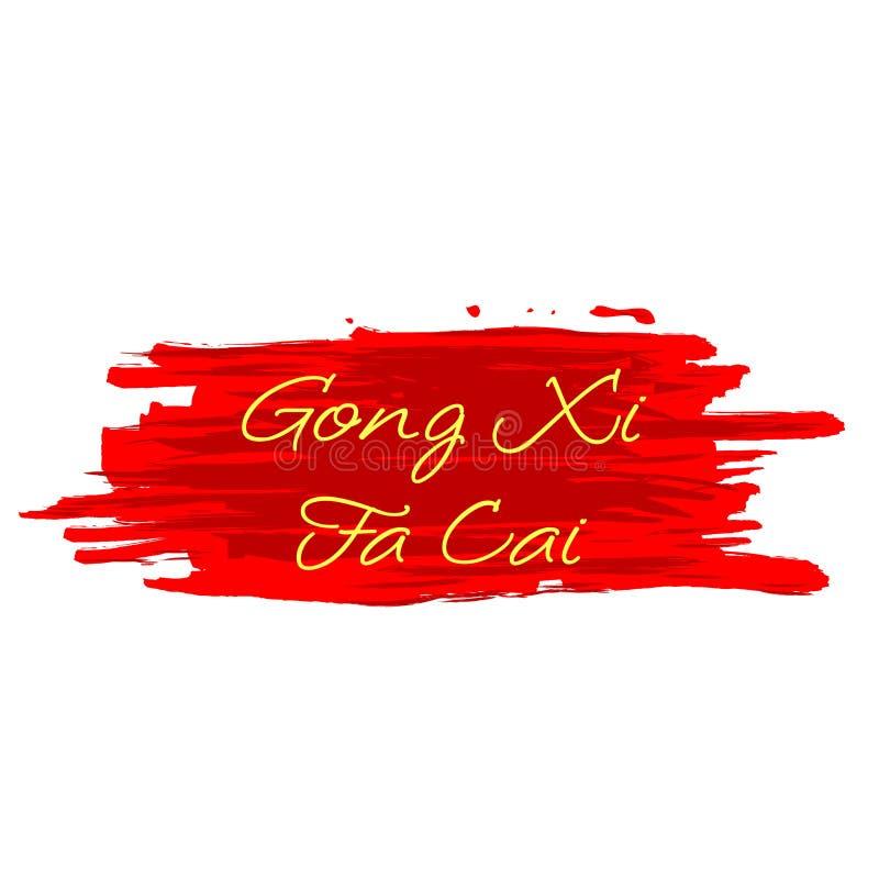 Gong ΧΙ FA CAI, κίτρινος κινεζικός νέος χαιρετισμός έτους στον κόκκινο μεγάλο δείκτη ελεύθερη απεικόνιση δικαιώματος