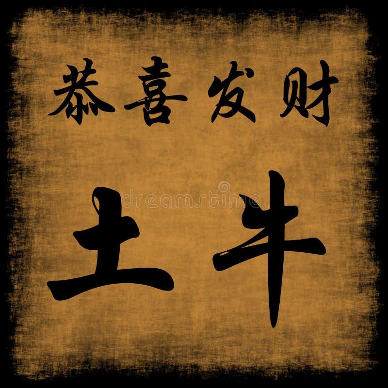 Gongo chinês Xi Fa Cai do boi da terra do ano novo ilustração stock