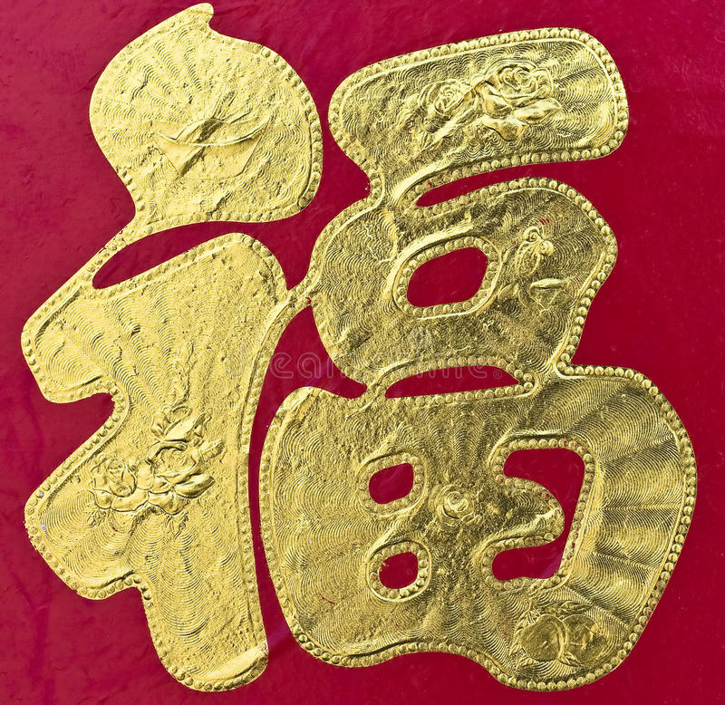 Good Fortune Stock Photo Image Of Chinese Gold China 13324314