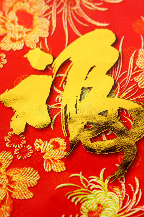 Good fortune-Asian calligraphy royalty free stock photos