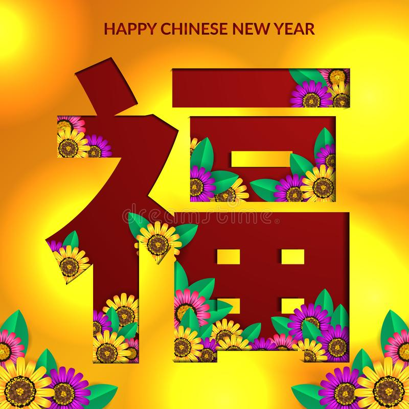 Good fortune and lucky chinese text with paper cut style with flower blossom. Illustration concept for chinese new year. golden background royalty free illustration