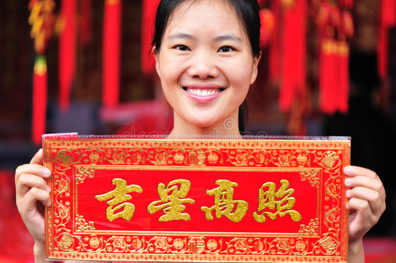 Download Good Luck In Chinese New Year Stock Image - Image: 29218383