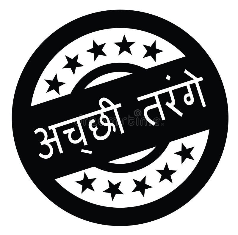 Word Hindi Stock Illustrations – 366 Word Hindi Stock Illustrations