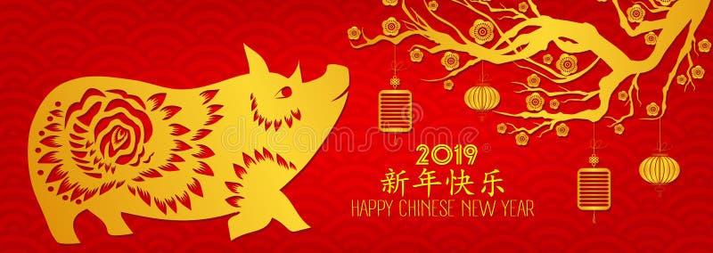 Goud op Rode varkens horizontale banner voor Chinees Nieuwjaar Hiëroglief vertaal Gelukkig Nieuwjaar vector illustratie