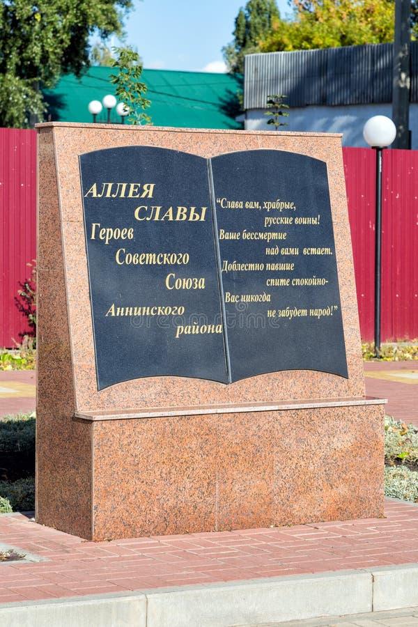 Gränd av Glory Heroes ankh Ryssland royaltyfria bilder