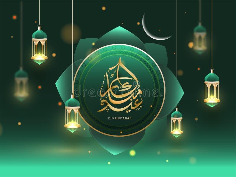 Grön skinande bakgrund med den realistiska upplysta lyktan och islamisk arabisk kalligrafitext av den Eid Mubarak affischen eller royaltyfri illustrationer