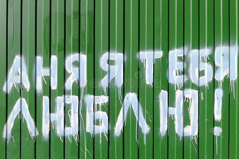 Grüner Zaun und die Aufschrift auf ihr in der russischen Sprache 'Anya ich liebe dich ` Konzept stockfotografie