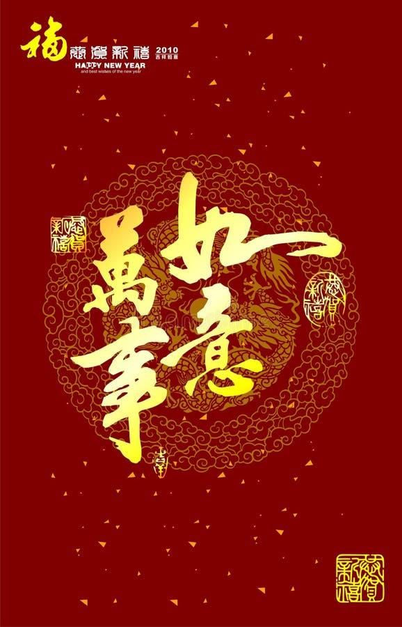 grępluje chińskiego nowego roku ilustracji