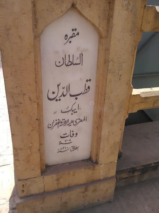 Grab von Qutb-ud Lärm Aibak Lahore lizenzfreie stockfotos