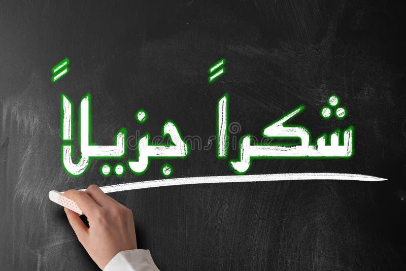 Gracias mucho en lengua árabe en la pizarra foto de archivo libre de regalías
