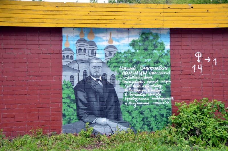 Download Graffiti - Dziejowa Notatka Obraz Stock Editorial - Obraz złożonej z russia, codzienny: 57658709