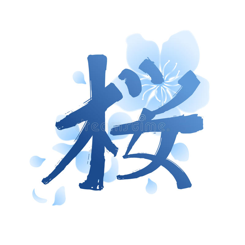 Graficzny kanji hieroglif - Sakura royalty ilustracja