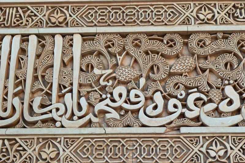 Granada - Islamitisch kalligrafie architecturaal detail - Alhambra, Granada, Spanje stock afbeelding
