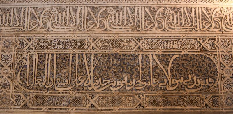 GRANADA, SPANIEN - 10. FEBRUAR 2015: Eine Großaufnahme zur Kalligraphie verzierte Details eines Torbogens am Palast von Alhambra stockfoto