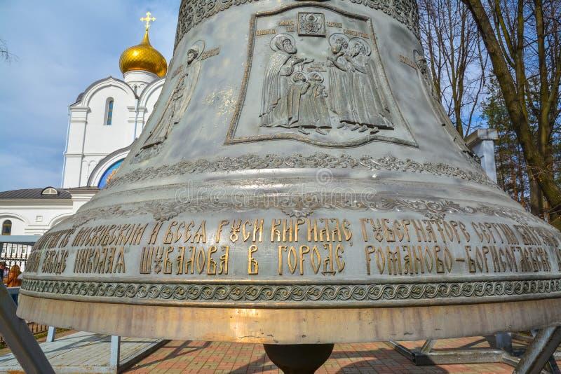 Grande cloche en bronze près de l'église orthodoxe photo libre de droits