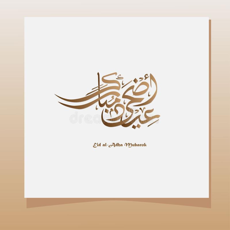 Free Graphic Vector Illustration Muslim Calligraphy Congratulations Eid Al-Adha Stock Photography - 191660022