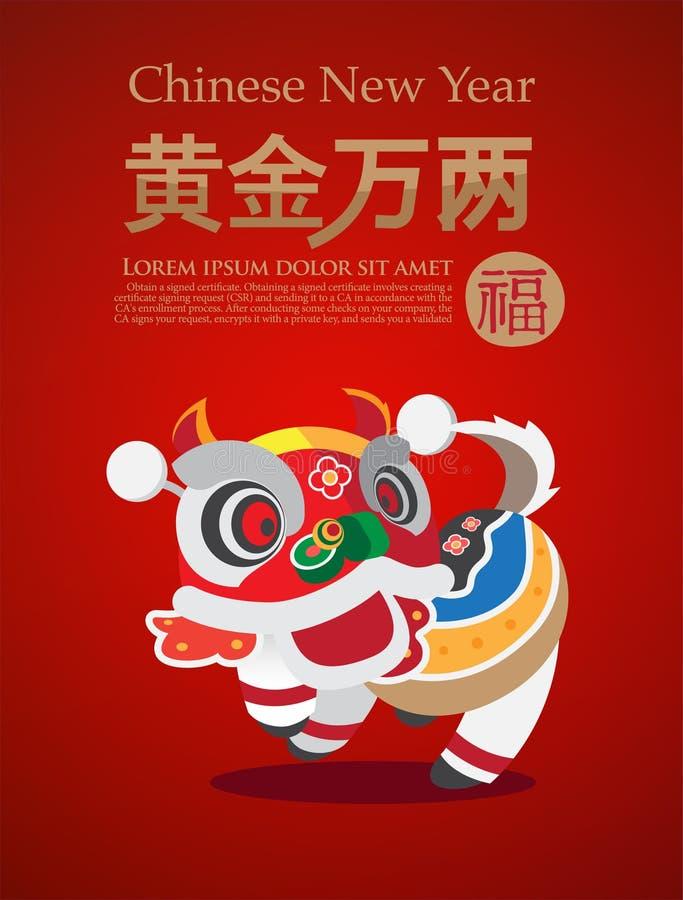 Graphiques chinois de papier de nouvelle année de vecteur mascotte de lion de chiness illustration de vecteur