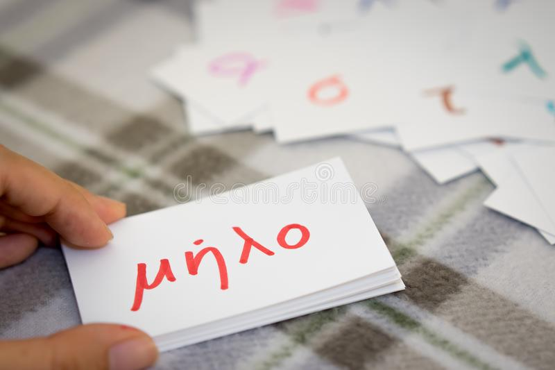 Grec ; Étude de nouveau Word avec les cartes d'alphabet ; Écriture AP photo libre de droits