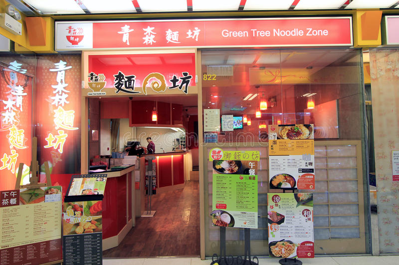 Green tree noodle zone restaurant in hong kong stock photos