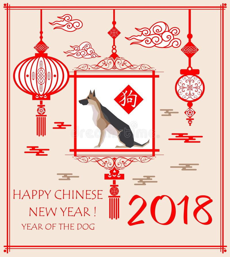Greeting card for Chinese New year 2018 with german shepherd, hanging Chinese lantern and hieroglyph. Greeting card for Chinese New year 2018 with hanging banner royalty free illustration