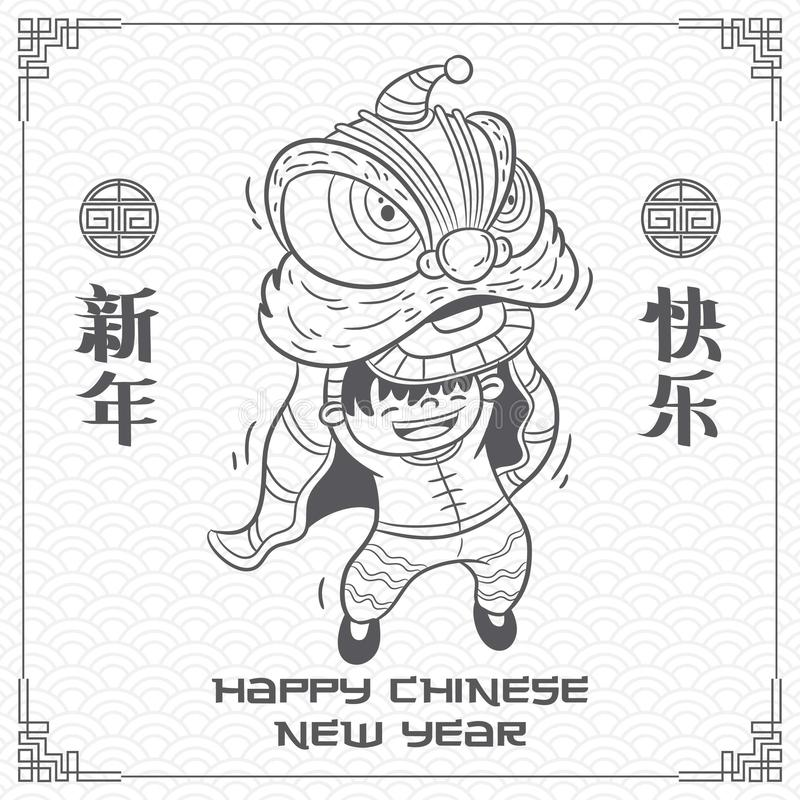 Greeting card chinese new year with lion dance cartoon vector, poster or banner design, celebration, chinese character font is mea stock illustration