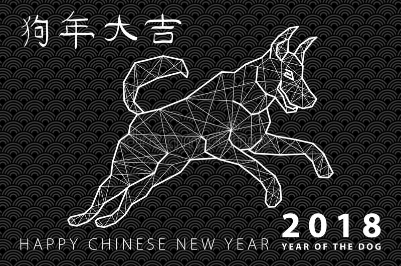Greeting card design template with chinese calligraphy for 2018 New Year of the Dog. Black number 2018 hand drawn lettering on whi vector illustration