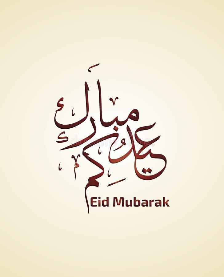 Cool Arbi English Eid Al-Fitr 2018 - greeting-card-eid-al-fitr-arabic-calligraphy-translation-blessed-eid-93108858  HD_659992 .jpg