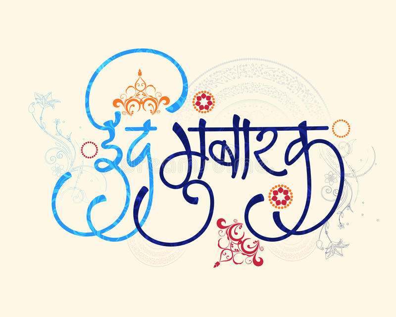 Greeting card with hindi text for eid mubarak stock illustration download greeting card with hindi text for eid mubarak stock illustration illustration of happy m4hsunfo
