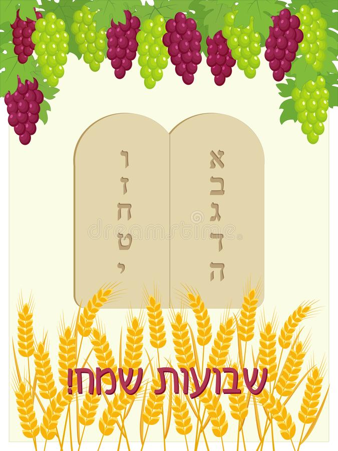 Jewish holiday of Shavuot, tablets of stone stock illustration