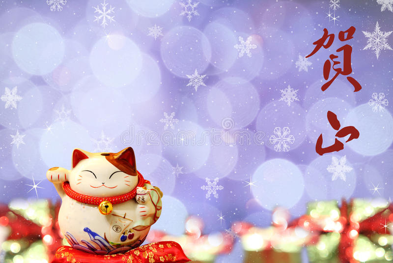 Greeting Card Of New Year For Japanese. Stock Illustration ...