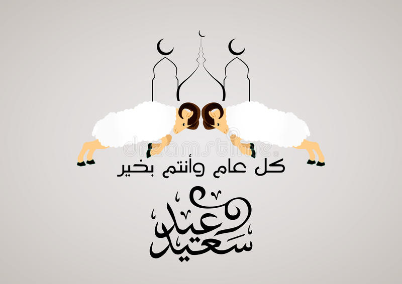 Greeting card on the occasion Eid al-Adha Mubarak with beautiful ram or sheep and arabic calligraphy stock illustration