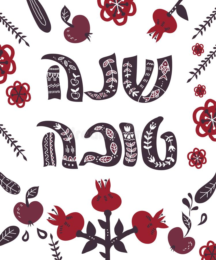 Greeting card for Rosh Hashanah with lettering Shana tova  New Year  isolated royalty free illustration
