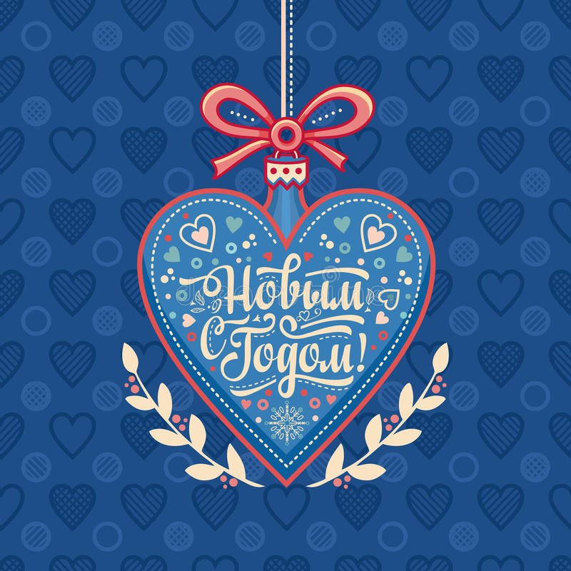 Greeting card. Russian Cyrillic font. Translate in English - happy New Year! stock illustration