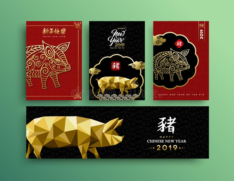Chinese New Year of pig 2019 gold card set. 2019 greeting card set with asian style decoration of gold hog ornament on red background. Includes traditional royalty free illustration