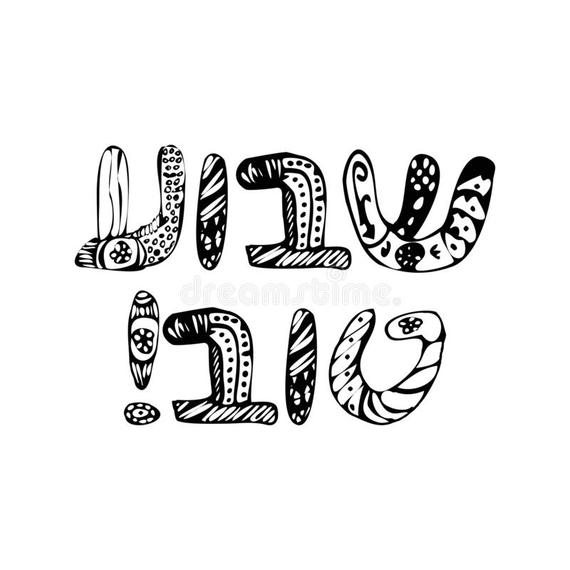 Greeting inscription in Hebrew ShavuaTov. Doodle, sketch, draw hand. Font letters. Coloring. Judaism. Vector. Illustration on isolated background royalty free illustration