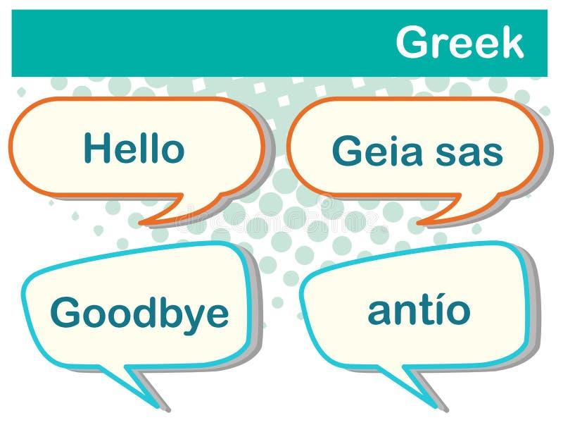 Greeting words in greek stock vector illustration of text 93685817 download greeting words in greek stock vector illustration of text 93685817 m4hsunfo