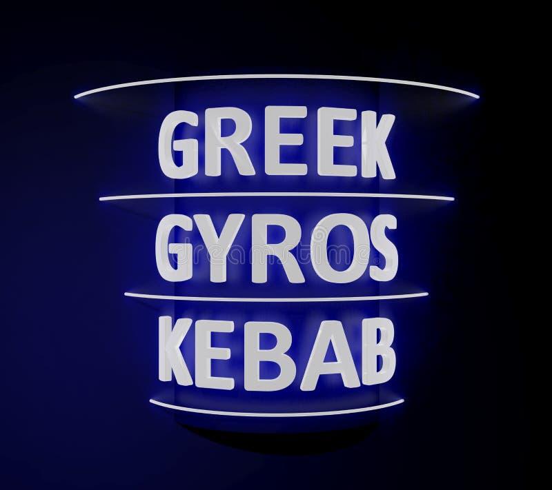 Griechisches Kreiselkompasse kebab Zeichen lizenzfreie abbildung