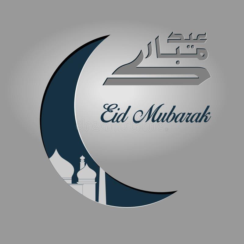 Groetkaart eid Mubarak Vector ontwerp stock illustratie