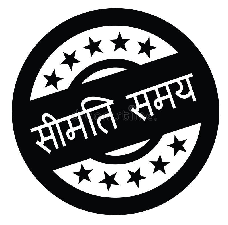 Groupe date/heure limité dans le hindi illustration libre de droits