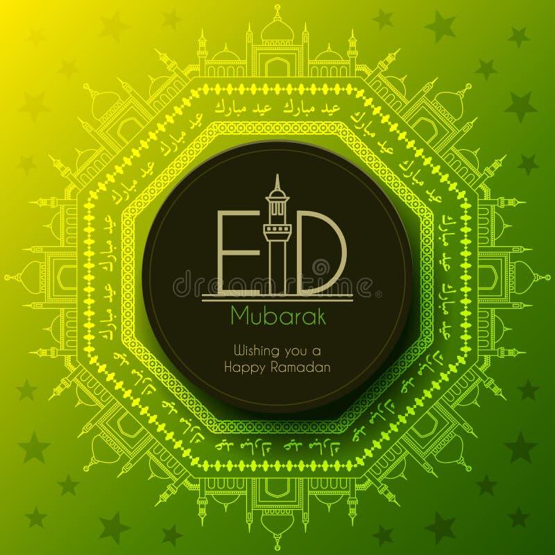 Gruß-Karte für heiligen Monat Ramadan Kareem vektor abbildung