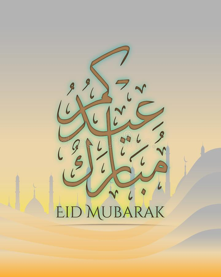 Gruß-Karte von Eid Mubarak stockfotos