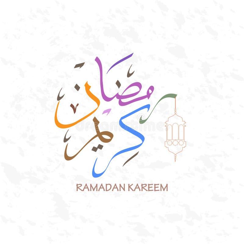 Gruß-Karte von Ramadan Kareem lizenzfreie stockfotografie