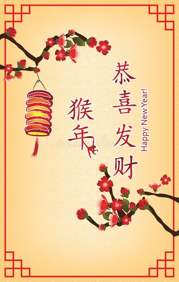 Grußkarte des Geschäfts-Chinesischen Neujahrsfests lizenzfreie abbildung