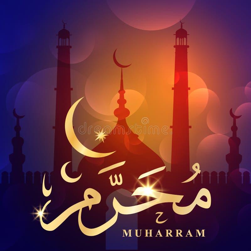 Grußkarte von Muharram - Bedeutung ist verboten, weil sie ungesetzlich war, während diesen Monat zu kämpfen vektor abbildung
